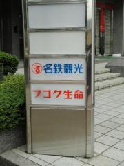 名鉄観光サービス 福島支店