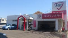 Jネットレンタカー東刈谷店