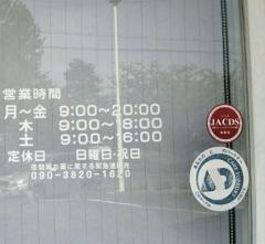 甲賀薬局本店