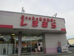 ファッションセンターしまむら土岐店