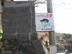 専立寺保育園