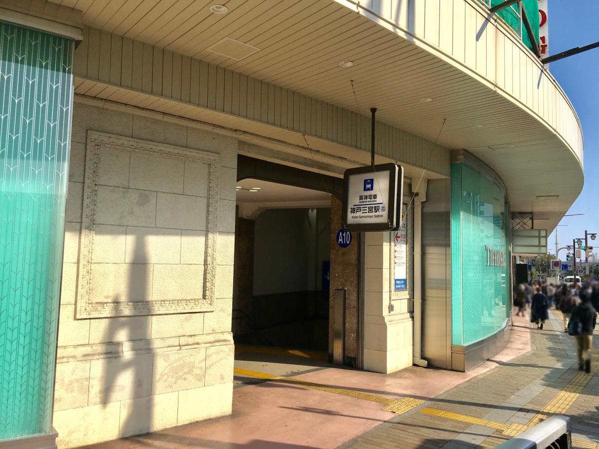 阪神電気鉄道の神戸三宮駅