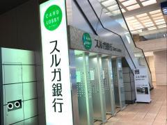 スルガ銀行横浜東口支店