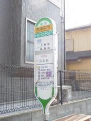 「丸塚中学」バス停留所