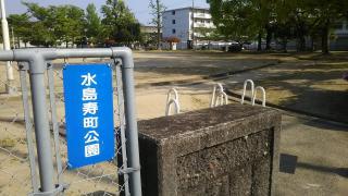 水島寿町公園