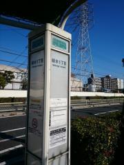 「緑木一丁目」バス停留所