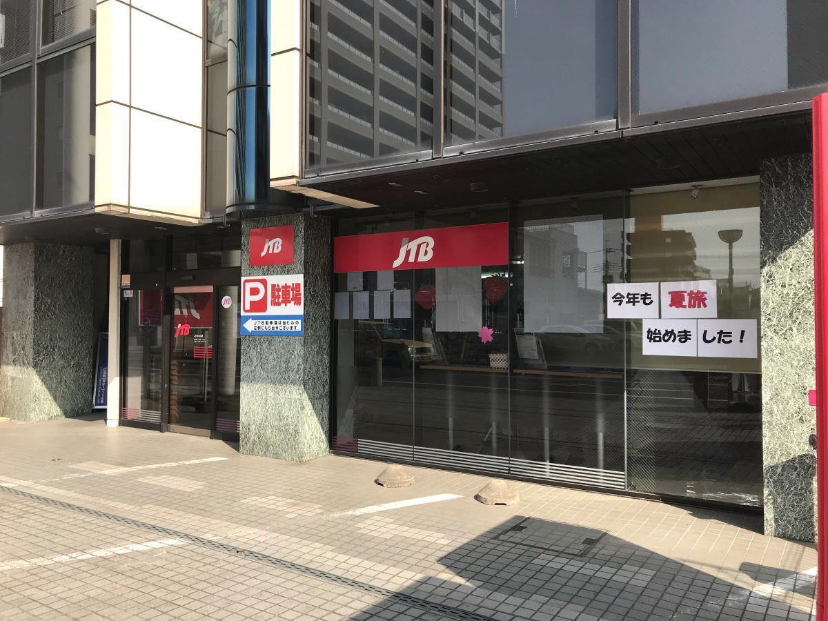 JTB関東 トラベルサロン小山