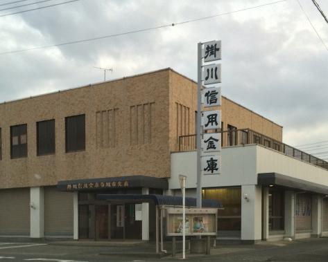 掛川信用金庫菊川南支店(菊川市...