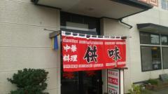 中華料理供味