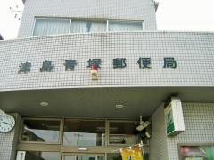津島青塚郵便局