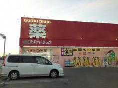 ゴダイ薬局赤穂店