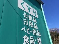 フィットケア・デポ羽沢店