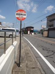 「御首神社前」バス停留所