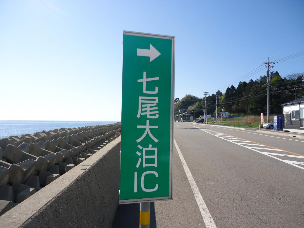 能越自動車道 七尾大泊IC(七尾...