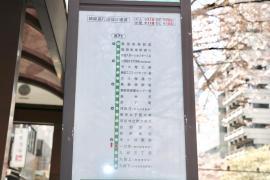「一口坂」バス停留所