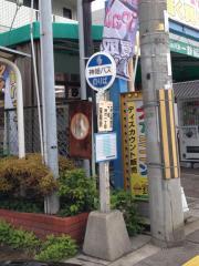 「神爪1丁目」バス停留所