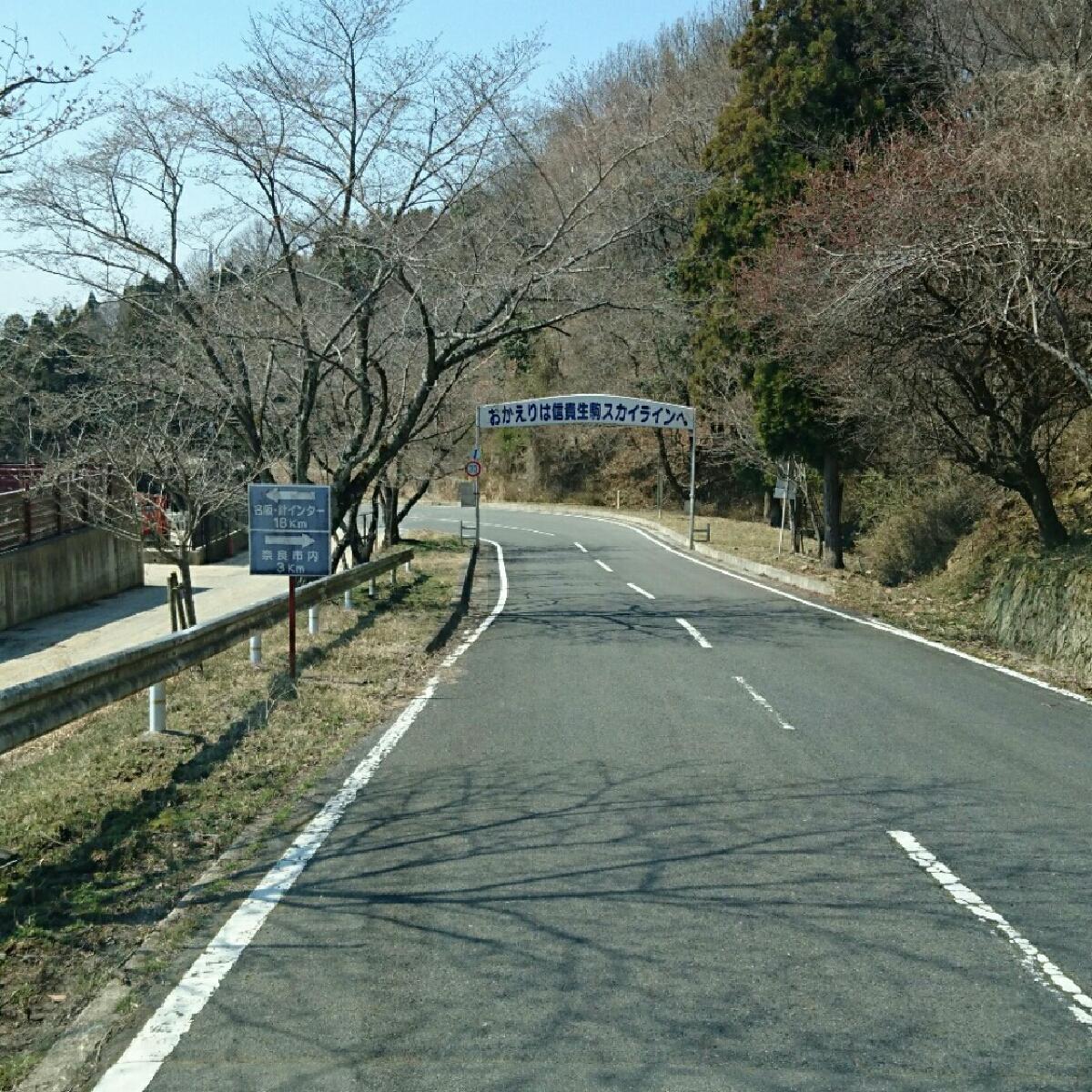 奈良奥山ドライブウェイ 高円山...