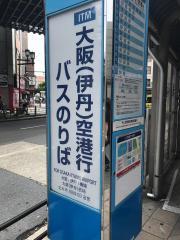 「なんば」バス停留所