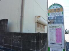 「上西町」バス停留所
