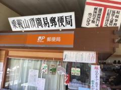 乗鞍山頂簡易郵便局(定期開設局)