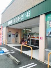 キリン堂高砂米田店