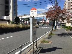 「守恒本町」バス停留所