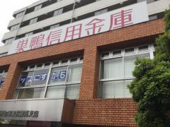 巣鴨信用金庫東武練馬支店