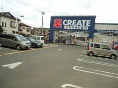 クリエイトエス・ディー茅ヶ崎矢畑店