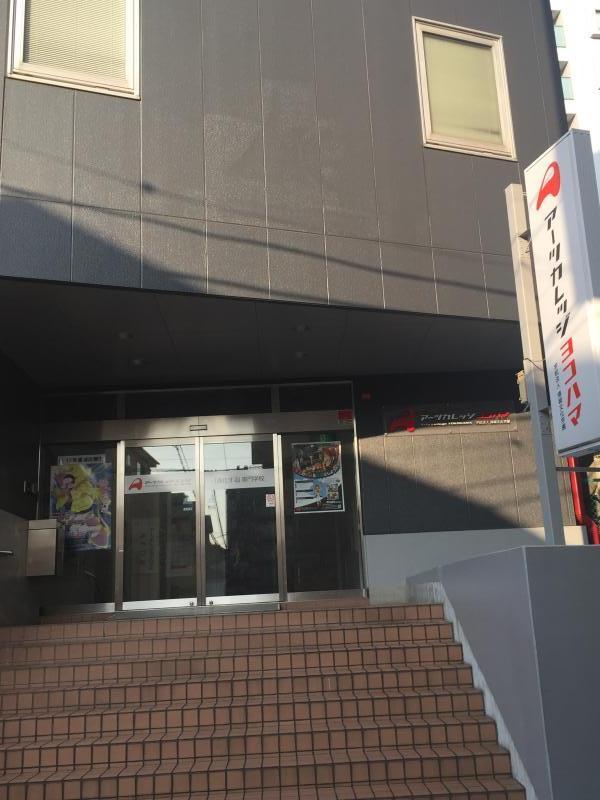アーツカレッジヨコハマ(横浜市...