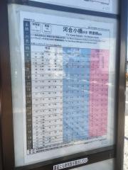 「臨港線踏切」バス停留所