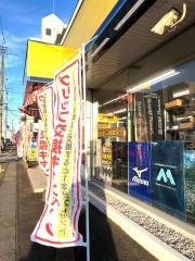 ゴルフパートナー 宮崎平和台店