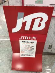 JTB中津ゆめタウン店