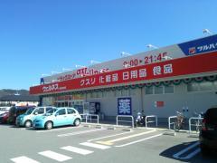 ドラッグストアウェルネス 姫路花田店