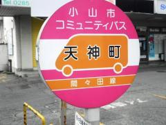 「天神町」バス停留所