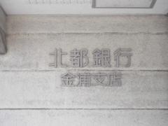 北都銀行金浦支店