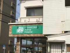 七隈どうぶつ病院
