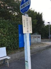 「中央こどもセンター前」バス停留所