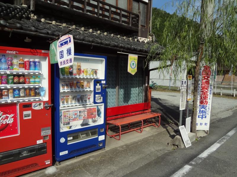国樔」バス停留所(吉野郡吉野町...