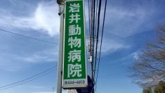 岩井動物病院