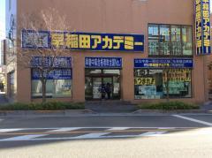 早稲田アカデミー南浦和校