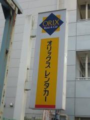 オリックスレンタカー千葉駅前店