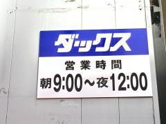 ダックス伏見新堀川店