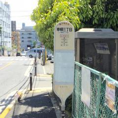「草柳三丁目」バス停留所