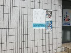 栄光ゼミナール松原団地校