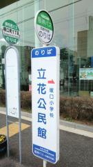 「立花公民館」バス停留所