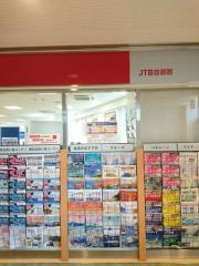 JTB首都圏 船橋支店