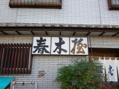 春木屋亀井町支店