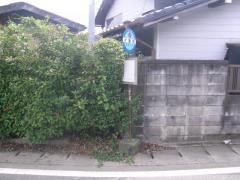 「片諏訪」バス停留所