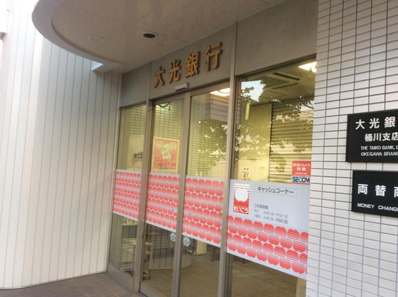 桶川市の大光銀行桶川支店です。