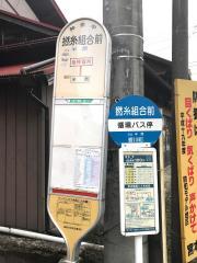 「撚糸組合前」バス停留所